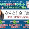 【無料】アメブロテンプレート+マネタイズ講座